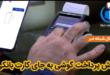 در جدیدترین امکانات استفاده از گوشی های هوشمند روش خرید با گوشیهای هوشمند به جای استفاده از کارت بانکی راه اندازی شد
