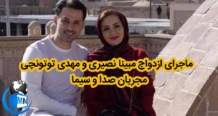 مهدی توتونچی مجری شبکه ورزش با انتشار پستی خبر ازدواج خود با مبینا نصیری مجری صدا و سیما را اعلام کرد