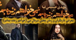 سریال می خواهم زنده بمانم به کارگردانی شهرام شاه حسینی از شبکه نمایش خانگی آماده پخش شد در ادامه با ماجرای داستان این سریال با ما همراه باشید