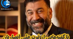 در یک گزارش جدید که از طرف شاهین صمدپور مستند ساز معروف منتشر شد ناگفته های از فوت علی انصاریان مطرح گردید