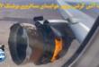 روز گذشته یکی از هواپیماهای مسافربری خطوط هواپیمایی آمریکا در ایالت کلرادو دچار حادثه هوایی شد و خوشبختانه سالم به زمین فرود آمد