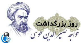 پنجم اسفندماه، روزی است که به پاس بزرگداشت زحمات علمی خواجه نصیرالدین طوسی دانشمند و ریاضیدان بزرگ ایرانی به نام روز مهندس نامگذاری شده است