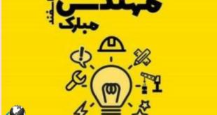 در تقویم رسمی ایران پنجم اسفندماه روز بزرگداشت دانشمند بزرگ ایرانی خواجهنصیرالدین طوسی روز مهندس نامیده شده است. این روز را به همه مهندسین تبریک می گوییم