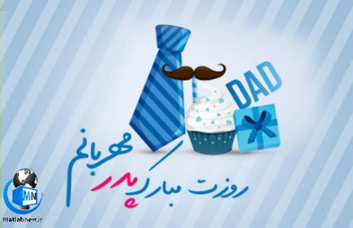 تبریک روز پدر