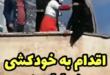 یک زن جوان که مادر چند فرزند می باشد با رفتن به پشت بام هلال احمر در سی سخت اقدام به خودکشی کرد