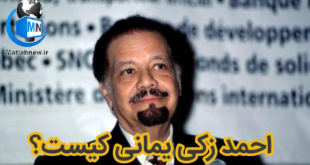 احمد زکی یمانی اولین دبیرکل اوپک درگذشت او یکی از چهره های مشهور در زمینه نفتی در کل جهان بود و وزارت نفت را بهتر عربستان سعودی بر عهده داشت