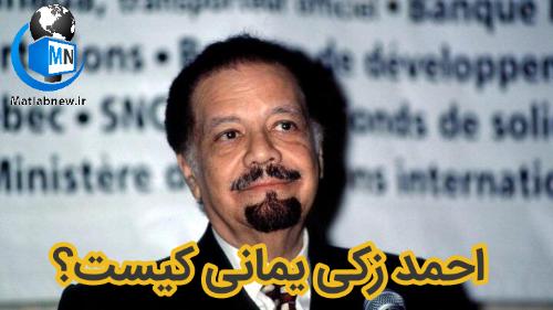 احمد زکی یمانی