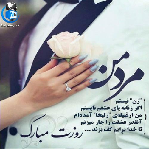 تبریک روز مرد به همسر