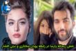 در یک ویدیوی منتشر شده از پویان مختاری قمارباز معروف او صحبت های بی پرده از روابط خود با ریحانه پارسا و نیلی افشار را منتشر کرد