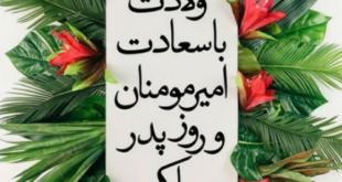 در روز پدر خداوند را با نابترین نیایشها شاکرم و عاشقانه قلبم را تقدیمت میکنمای که شبنم عشقت زیباترین شبنمی بود که بر روی گلبرگهای قلبم نشست بدان تا وقتی شقایق هست، دوستت دارم. پدر! روزت مبارک