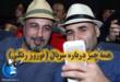 سریال (نوروز رنگی) به کارگردانی علی مشهدی با فیلمنامه ای جذاب و کمدی بعد از پایان مراحل تولید در آرشیو پخش صدا و سیما برای نوروز 1400 قرار خواهد گرفت