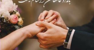 برای هر زن و شوهری،تاریخ سالگرد ازدواج یک تاریخ خاص و فراموش نشدنی است. تا جاییکه خودشان را موظف میدانند، هر سال این تاریخ را در کنار یکدیگر جشن بگیرند. ولی تا حالا به این فکر کردید چرا این جشن اینقدر اهمیت داره