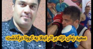 بر اساس خبر منتشر شده در فضای مجازی متاسفانه (سعید زمان نژاد) قهرمان بوکس گیلان بر اثر ابتلا به بیماری کرونا درگذشت