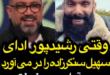 تقلید رضا رشیدپور از سهیل سنگرزاده و صحبت کردن شبیه او در حین خواندن کامنت ها در مسابقه سیم آخر را ببینید
