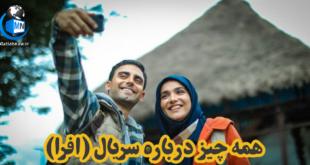 سریال افراد به کارگردانی ابراهیم ابراهیمیان و به سفارش شبکه اول سیما ساخته شده و به زودی بر روی آنتن صدا و سیما قرار خواهد گرفت