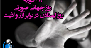 28 فوریه برابر با 10 اسفند در تقویم جهانی روز صورتی شناخته شده است. این روز به روز ایستادن در برابر آزار و اذیت معروف است