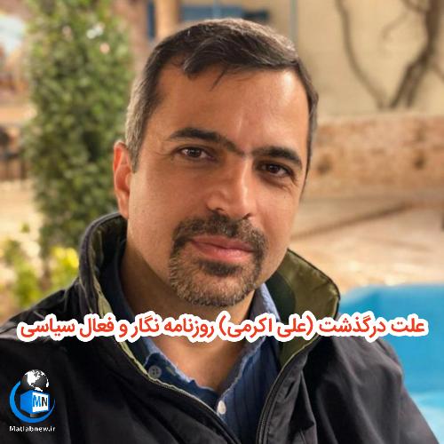 علی اکرمی (روزنامه نگار و فعال سیاسی)