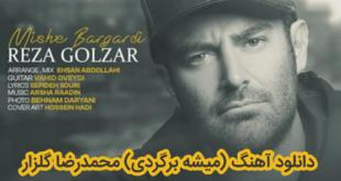 جدیدترین آهنگ از محمدرضا گلزار به نام (میشه برگردی) منتشر شده در ادامه با متن ترانه و دانلود این آهنگ زیبا با ما همراه باشید