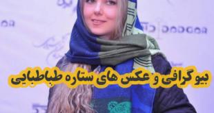 ستاره طباطبایی یکی از بازیگر های ایرانی میباشد که بیشتر در حوزه تئاتر فعالیت داشته و در ادامه با بیوگرافی این هنرمند با ما همراه باشید