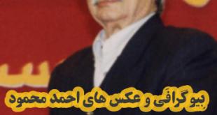 احمد محمود یکی از نویسندگان معاصر ایرانی متولد سال ۱۳۱۰ بود در ادامه با بیوگرافی این نویسنده برجسته با ما همراه باشید