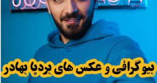 بردیا بهادر یکی از خواننده های پاپ ایرانی می باشد که تاکنون آثار زیبا و قابل توجهی را روانه بازار کرده است با بیوگرافی این هنرمند با ما همراه باشید