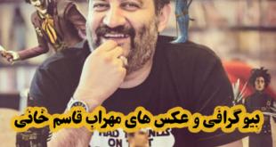 مهراب قاسم خانی یکی از نویسندگان و کارگردان های معروف ایرانی میباشد که متولد سال ۱۳۵۰ میباشد در ادامه با ما همراه باشید