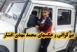 محمد مهدی افشار ملقب به کوچکترین آفریدگار کشور چندی پیش رکورد جالبی از خود ثبت کرد در ادامه با بیوگرافی این ورزشکار کوچک با ما همراه باشید