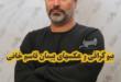پیمان قاسم خانی یکی از فیلمنامه نویسان و کارگردانان معروف ایرانی میباشد که متولد سال ۱۳۴۴ میباشد با بیوگرافی این هنرمند با ما همراه باشید
