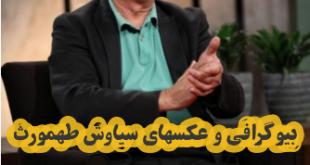 سیاوش طهمورث یکی از بازیگران معروف سینما و تلویزیون ایران متولد سال ۱۳۲۳ می باشد در ادامه با بیوگرافی این هنرمند با ما همراه باشید