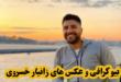 زانیار خسروی یکی از خواننده های معروف ایرانی متولد سال ۱۳۶۴ میباشد و در ادامه با بیوگرافی این هنرمند با ما همراه باشید