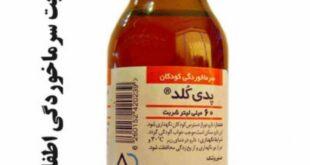 داروی سرماخوردگی کودکان