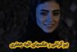 الهه جعفری یکی از بازیگران جوان ایرانی متولد سال ۱۳۷۰ میباشند در ادامه با بیوگرافی این هنرمند با ما همراه باشید