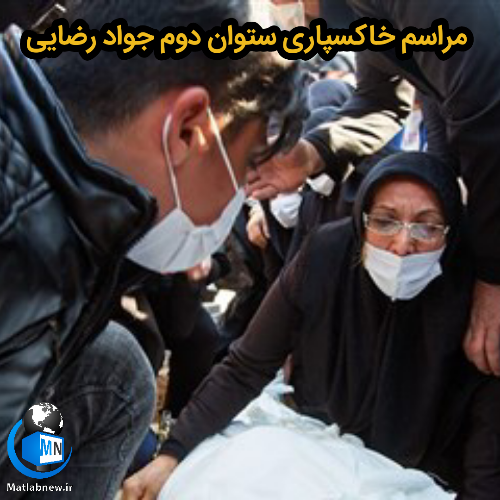 جانفشانی پلیس فداکار ستوان دوم (جواد رضایی)