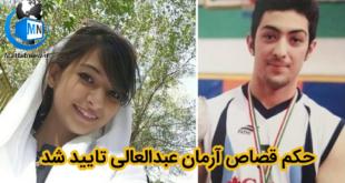 حکم قصاص آرمان عبدالعالی که متهم به قتل غزاله دختر مورد علاقه اش می باشد در دیوان عالی کشور تایید شد در ادامه با ماجرای قتل غزاله با ما همراه باشید