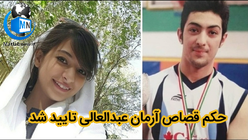 حکم قصاص (آرمان عبدالعالی) قاتل غزاله شکور