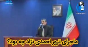ماجرای سخنرانی احمدی نژاد به مناسبت روز پدر و توضیحات او در خصوص ماجرای نقشه احتمالی برای ترورش به یک خبر پربازدید در فضای مجازی تبدیل شد