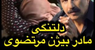 بیژن مرتضوی خواننده و موزیسین ایرانی به بیماری کرونا مبتلا شد و بر اثر وخامت حال در بخش مراقبتهای ویژه بیمارستان در آمریکا بستری شد