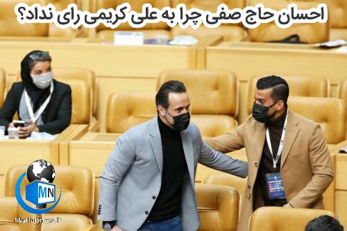 جنجال رای حاج صفی به آجرلو