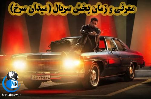 معرفی بازیگران و خلاصه داستان سریال (میدان سرخ)