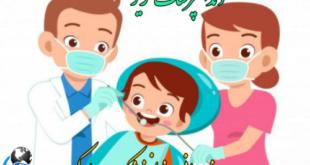 روز دندانپزشکی، مختص تمام فعالان حوزه سلامت دهان و دستیاران آنها است و فرصتی است تا بیماران روابط خود را با آنها دوستانهتر کنند، زیرا بسیاری از ما، برای دیدن دندانپزشک خود اشتیاقی نداریم