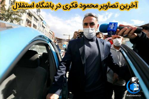 تصاویر خداحافظی محمود فکری از باشگاه استقلال