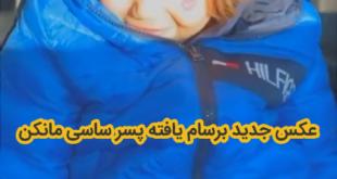 برسام پسر ساسی مانکن خواننده ایرانی مقیم کشور آمریکاست،فیلم های جدید منتشر شده از او مورد توجه بسیاری از رسانهها قرار گرفت در ادامه با معرفی و داستان تولدش همراه ما باشید