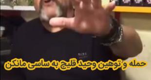 بعد از انتشار موزیک ویدیو جنجالی ساسی مانکن که به صورتی مبتذل منتشر گردید واکنش ها نسبت به او بالا گرفت در ادامه ویدیو حمله لحظه وحید قلیچ ساسی مانکن را ببینید