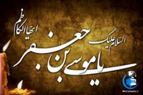 شهادت امام موسی کاظم(ع)