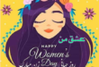 روز جهانی زنان بزرگداشتی است که هر ساله در روز ۸ مارس برابر با ۱۸ اسفند برگزار میشود و نقطه کانونی در جنبش حقوق زنان است
