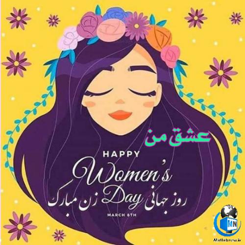تبریک روز جهانی زن به عشق
