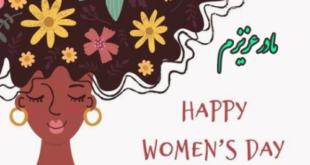 هشت مارس، روز جهانی زن، یادآور یک جنبش فراگیری سیاسی و اجتماعی است. جنبشی که زمینههای آن در نیمه دوم قرن نوزدهم شکل گرفت و با برگزاری انترناسیونال زنان در اوایل قرن بیست به جنبشی بینالمللی فرارویید