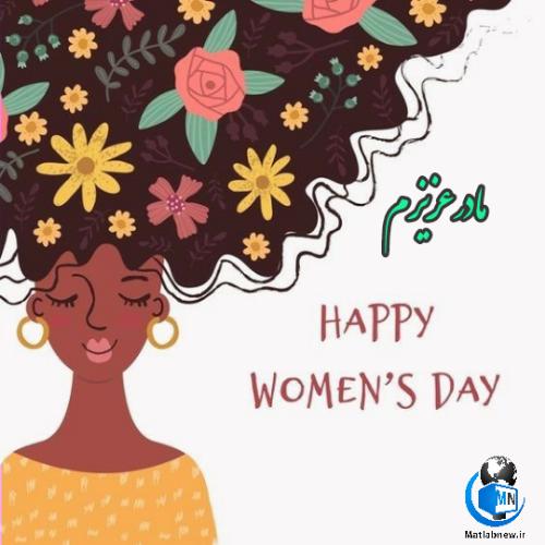 تبریک روز جهانی زن به مادر و خواهر