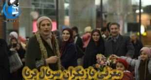 سریال پریا به کارگردانی حسین سهیلی زاده در یک ژانر درام و اجتماعی آماده پخش شد در ادامه با معرفی بازیگران و خلاصه داستان با ما همراه باشید