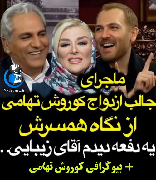 ویدئو/ماجرای جالب آشنایی کوروش تهامی و همسرش پونه یزدانی در برنامه دورهمی